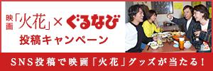 忘年会の写真を投稿して映画「火花」豪華キャストのサイン入りグッズを当てよう!