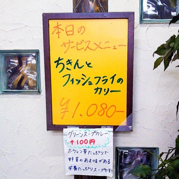 野菜の甘味や旨味たっぷり!札幌中心地ではなくても行列のスープカリー店