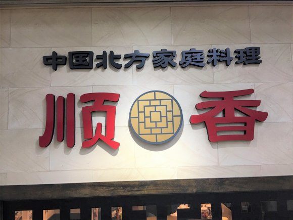 巨大なゆり根の丸ごと素揚げも!いっぱい頼んで皆で食べたい中華料理の店