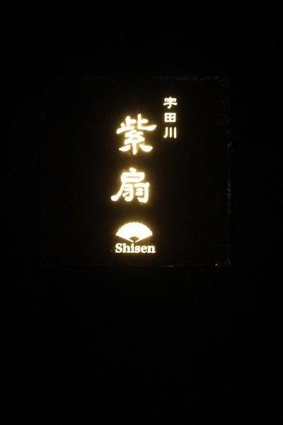 女子のニーズを叶えるのはこんなお店!渋谷で気軽に楽しめるモダン和食