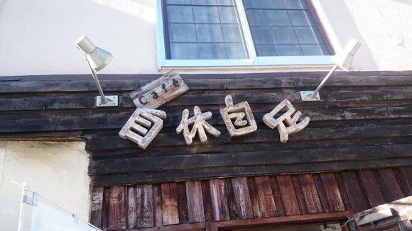 心も体も温まる!パスタやおこげなど石焼メニューが美味しいカフェ