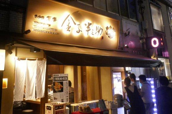 今なら行列も短く狙い目!神田エリアに天丼の名店「金子半之助」オープン
