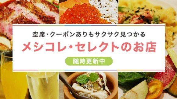【4/29付】2580円で本格焼肉食べ放題の店も!週間人気ランキング