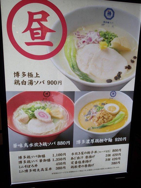 スープだけずっと飲みたい美味しさ!白湯スープがクセになるラーメン