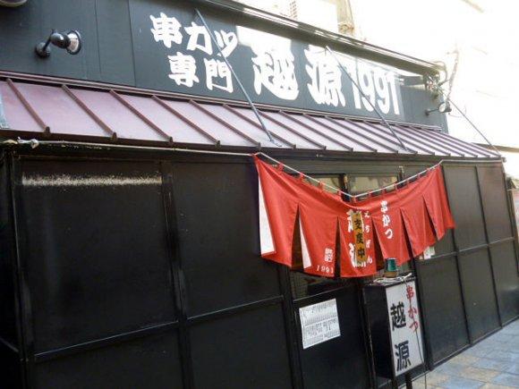 有名店の隣に真の名店あり。新世界で串かつを食べるならココ!