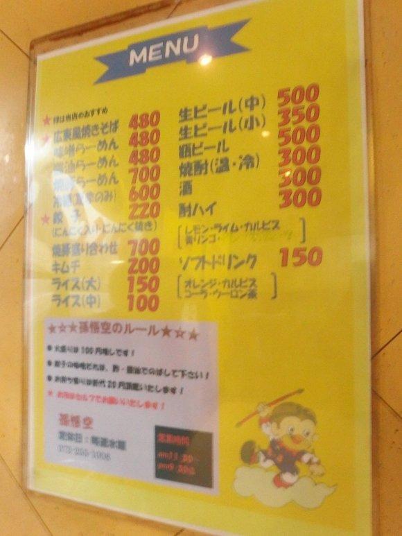 パリっと焼き目が病みつきに!480円で味わえる名物「広東風焼きそば」