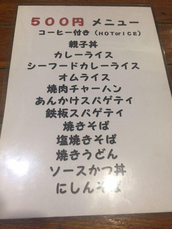 12種類のランチがコーヒー付で500円!確かな美味しさの昭和な喫茶店