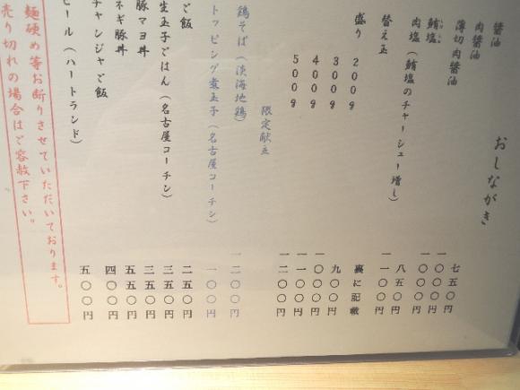 2014年東京のラーメン新人賞の有力候補!「巌哲@早稲田」