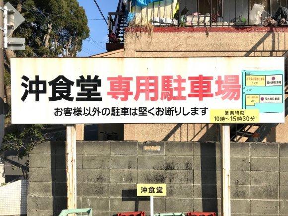 豚骨発祥の地・久留米で味わう食堂系ラーメンの代名詞『沖食堂』!