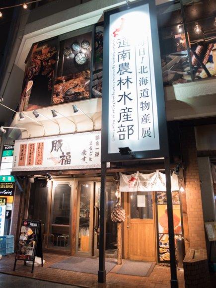 溢れるイクラ丼の店も!?名古屋でワンちゃんと行ける美味しいお店6選
