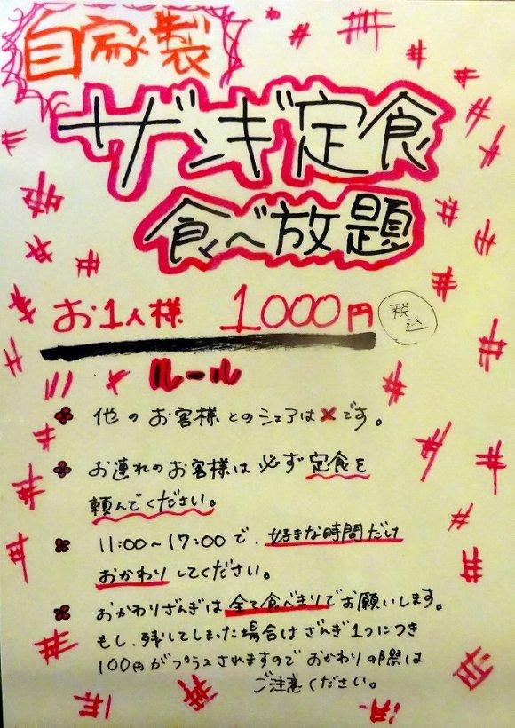 1000円で揚げたてザンギ食べ放題!「無限ザンギ」できる居酒屋ランチ