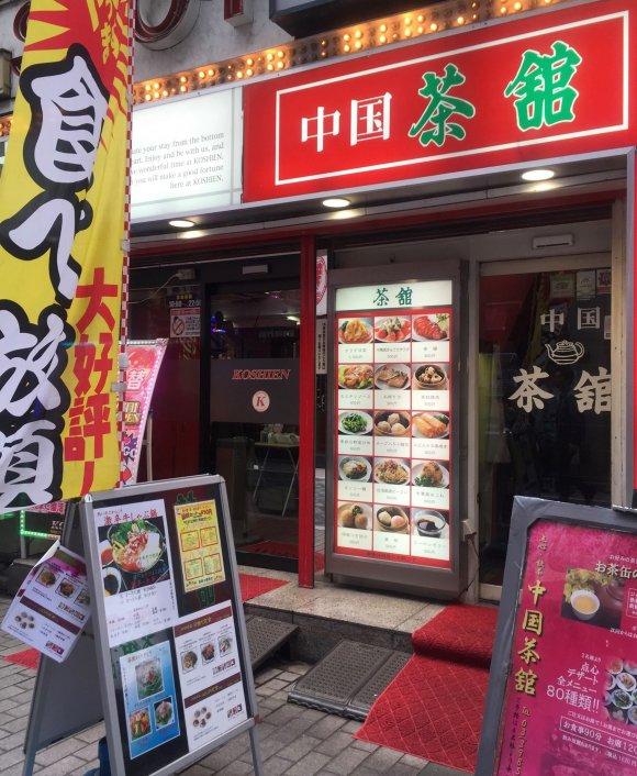 80種のメニューから選び放題!本格中華が2500円で食べ放題のお店