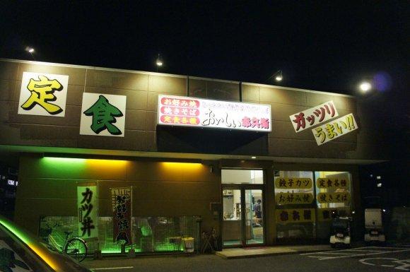 斬新!ガッツリうまい人気店の名物「餃子カツ」は癖になる味