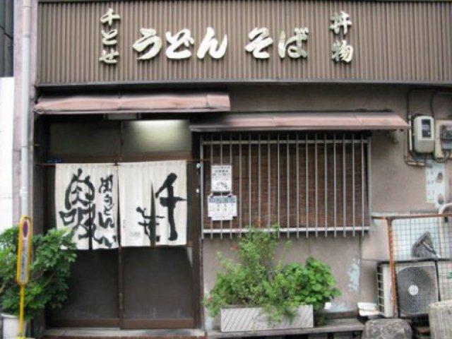 大阪の老舗と言えばココ!大阪人が通い続ける庶民派グルメ5選