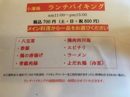 700円で麻婆豆腐・焼きそば・焼飯食べ放題!駅前中華ランチバイキング