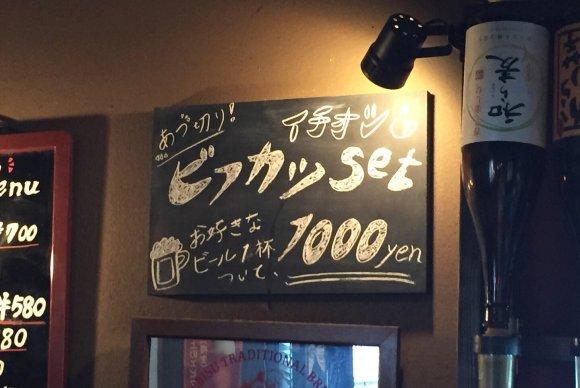 揚げたてビフカツが堪らない!ビールが進みまくる神戸・元町のビアホール