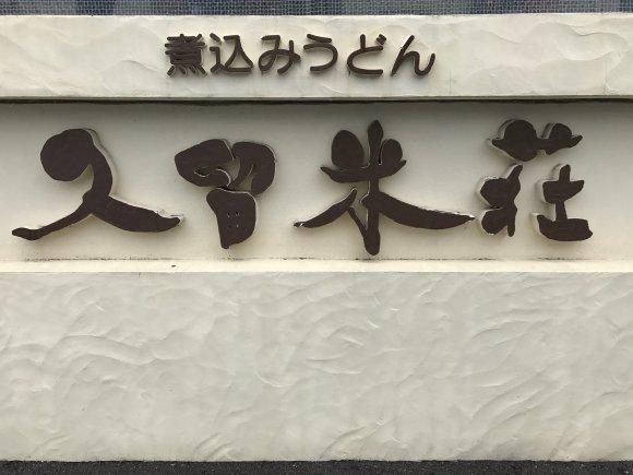 豚骨ラーメンだけじゃない!福岡・久留米で味わってほしい「うどん」3軒