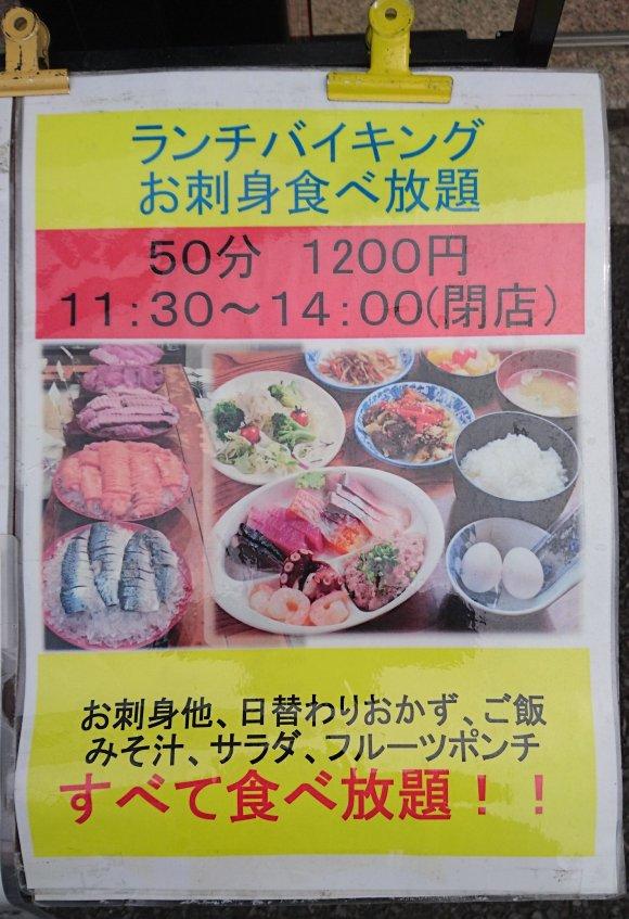 まさにお魚天国!「たいこ茶屋」なら1300円で新鮮な刺身が食べ放題