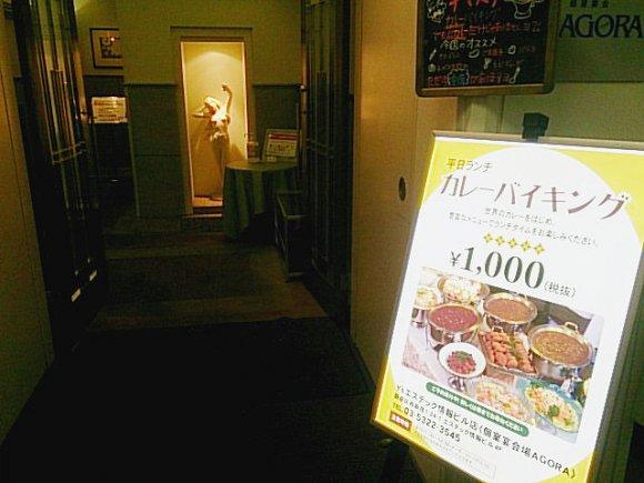 平日は1000円で!品数豊富なカレーランチバイキング@新宿