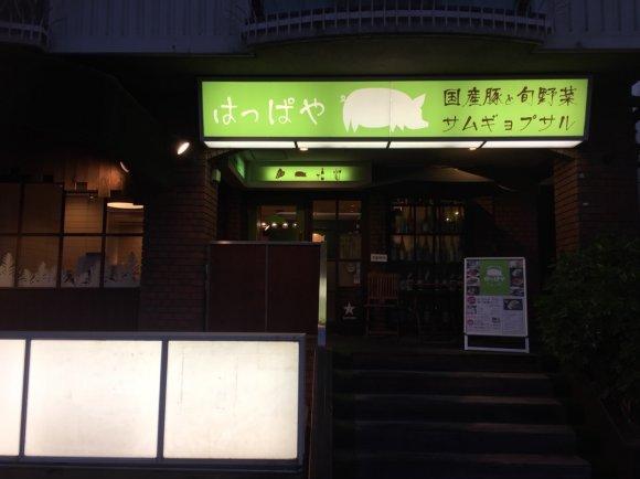 全メニューOK!サムギョプサル専門店の食べ飲み放題が驚異的コスパ