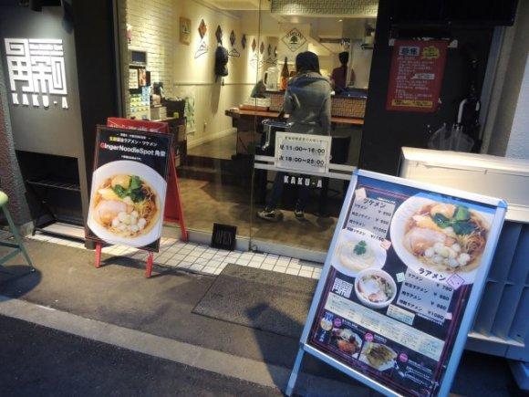老舗に人気店、新店も!渋谷区で今知っておきたいラーメン3軒