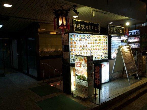 200種の料理と北京ダックが2880円で食べ飲み放題の本格四川料理店