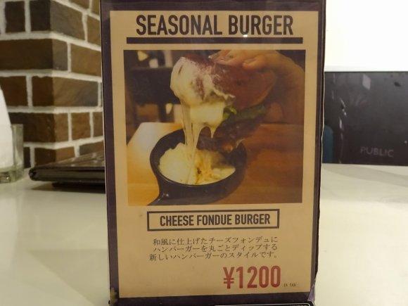 その発想はなかった!チーズ好き大注目のチーズフォンデュバーガー
