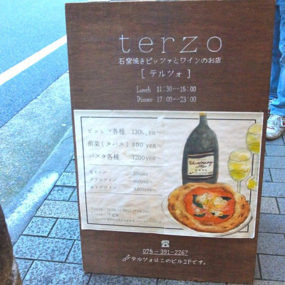 前菜からピッツァまで全て美味!見た目も味も感動モノの人気店