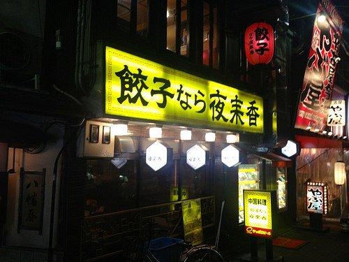 名古屋・仙台・宮崎で、餃子通が出張の際に立ち寄る餃子店3選