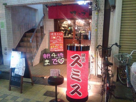 【大阪】フワフワつくねは必食!終電を逃してもOKな焼き鳥屋
