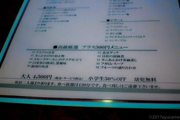 期間限定で食べ放題3900円!老舗ホテルの絶品中華オーダーバイキング