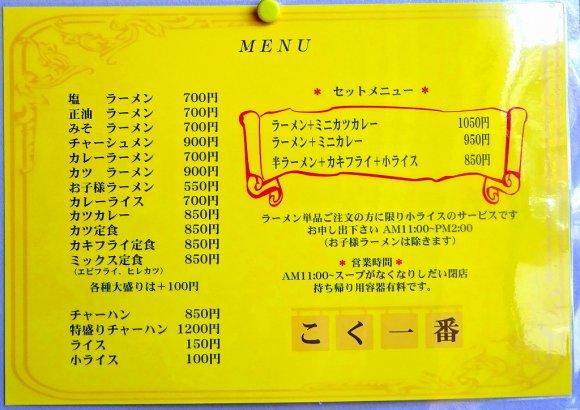 札幌の「こく一番」で味わう!皆の大好物が全部入ったデカ盛ラーメン