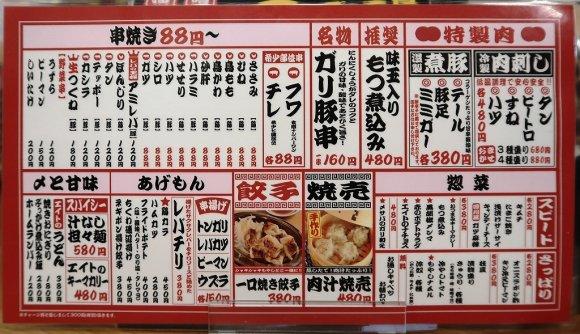 焼き鳥88円!ビームハイ88円!池袋駅近の昭和酒場でセンベロ昼呑み