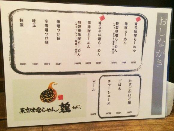 味噌好き注目!ラーメン王期待の味噌専門店が新たに誕生!