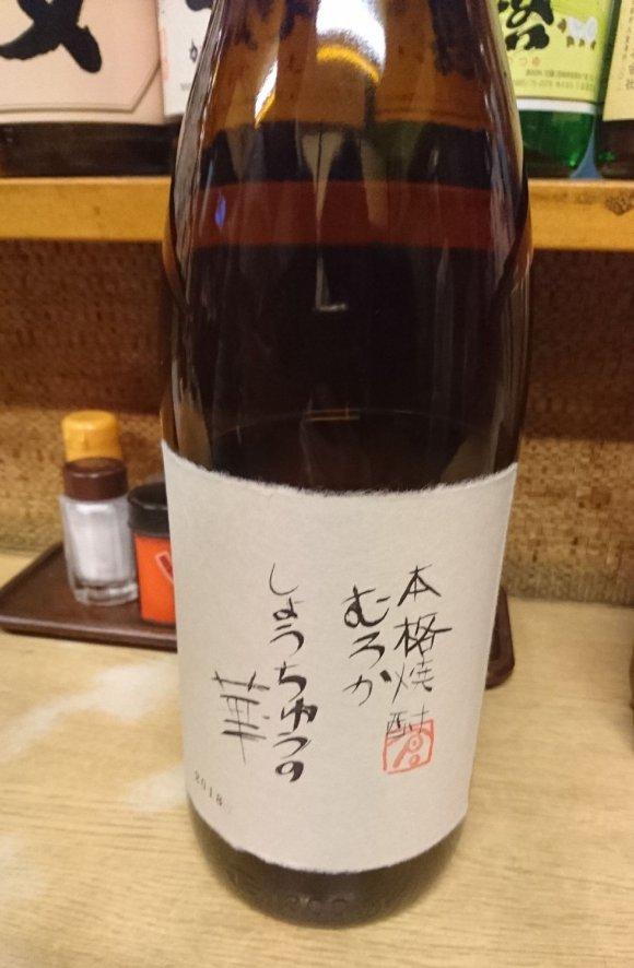 あの吉田類さんも訪問!焼酎の種類が豊富で料理も旨いリーズナブルなお店