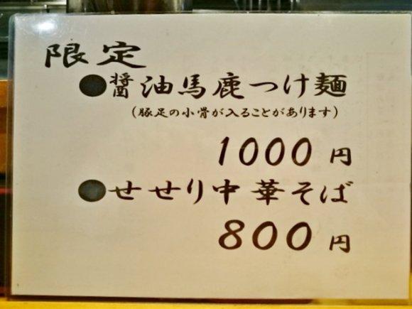東大阪のラーメン地図を塗り替えるウマさ!行列必至の大人気店
