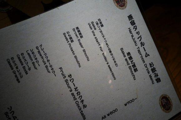 醸造所直営だから安い!クラフトビール×居酒屋料理の店@原宿