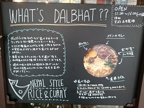 新たな人気店!ネパールのカレー定食・ダルバートが味わえる店