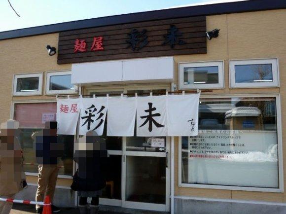 味噌ラーメンに函館塩ラーメン!北海道で食べるべき一杯が堪能できる店
