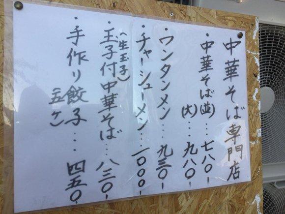 大阪の人気ラーメン店が手掛ける!かみなりメシも旨い「中華そば専門店」