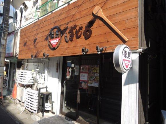 2018年春!横浜・川崎の東横線沿線でマニアが注目するラーメン店5軒