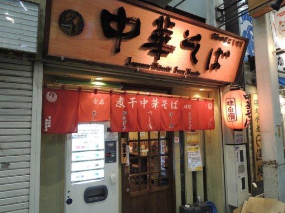 浅草観光にもおすすめ!老舗から話題店まで浅草で外せないラーメン店