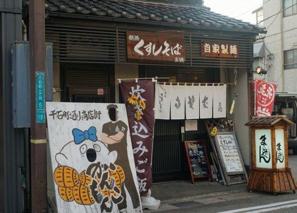 かつての富山ブラックを完全復刻!商店街の蕎麦屋で味わえる懐かしの一杯