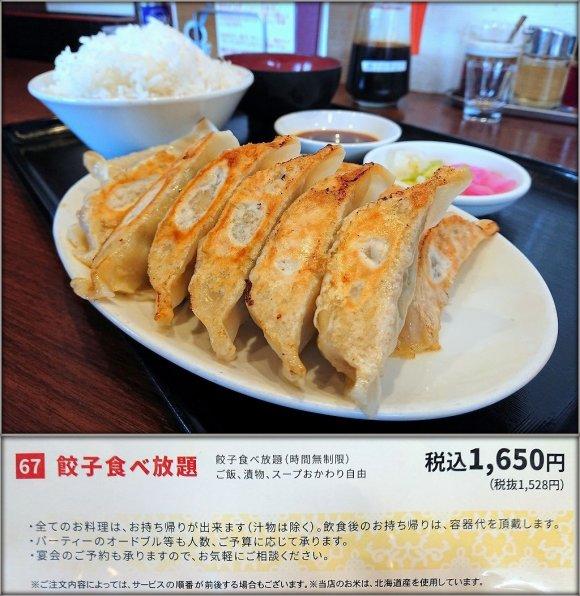 餃子館で無限餃子!1500円・時間制限ナシで餃子食べ放題が楽しめる店