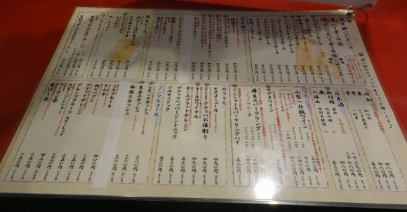 〆は「日本一美味しいミートソース」で!イタリアンが融合した大衆酒場