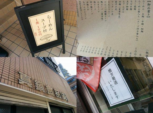 福岡随一のラーメン密集地!博多駅近・美野島地区のバリ旨ラーメン5選