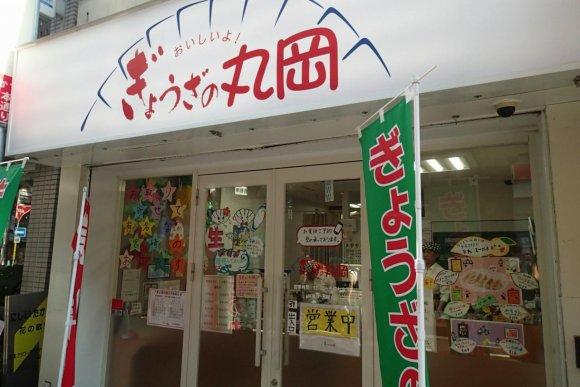 ピリ辛柚子胡椒ダレが旨い『ぎょうざの丸岡』のテイクアウト餃子を大阪で