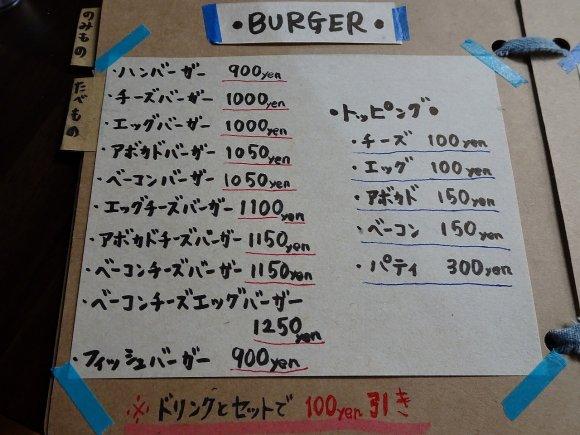 揚げアボカドに羽付チーズが斬新!古民家を改修した珈琲店のハンバーガー