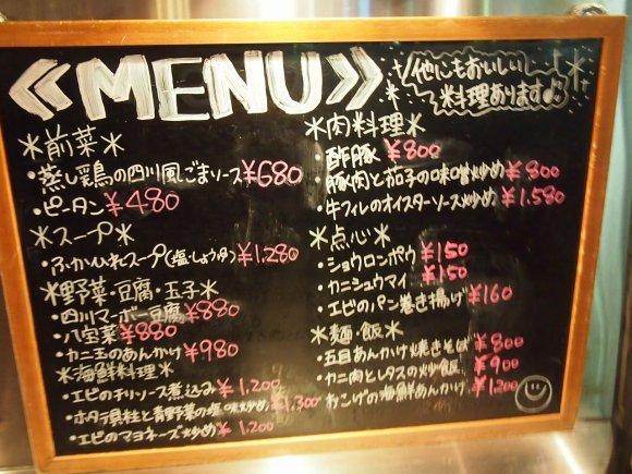地元民で賑わう人気店!駅チカで本格中華料理が味わえる行列必至のお店