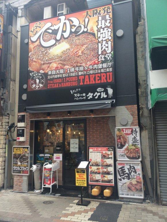 【上野】総重量1kgのデカ盛り!ステーキ専門店の特盛ステーキ丼が凄い